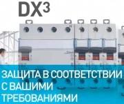 АВТОМАТИКА LEGRAND СЕРИЯ DX3
